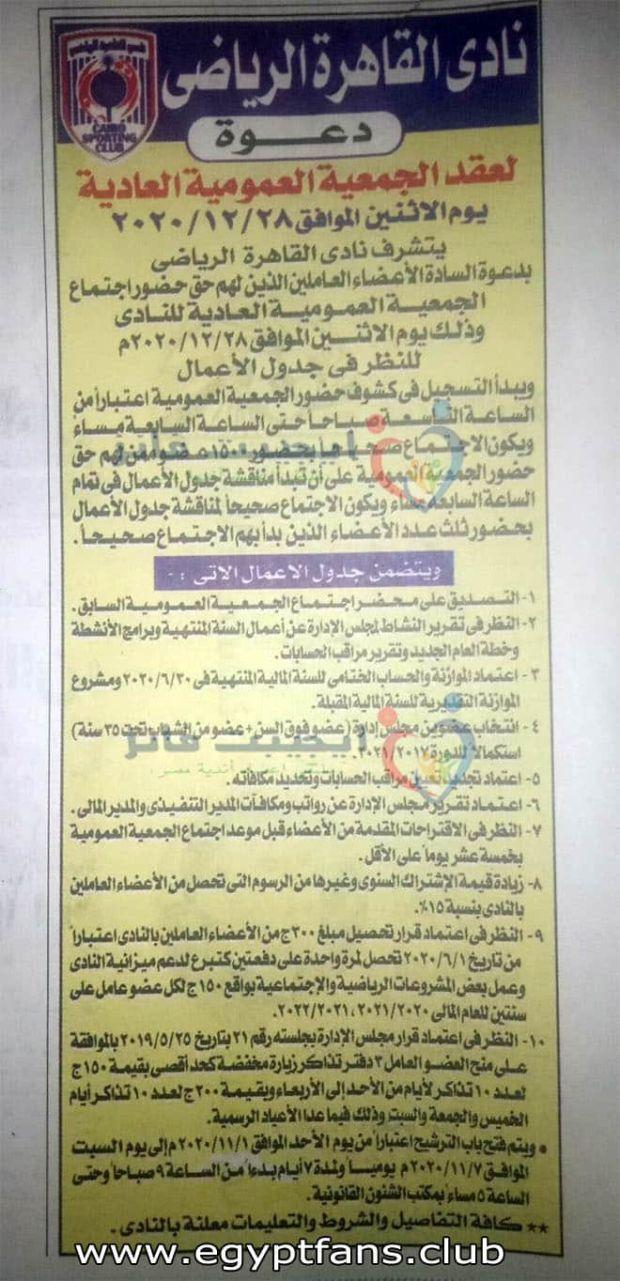 إعلان نادى القاهرة الرياضى دعوة الجمعية العمومية العادية في جريدة الجمهورية عدد 31-10-2020