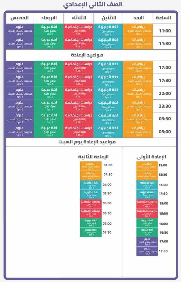 جدول مواعيد حصص الصف الثاني الإعدادي على قناة مدرستنا