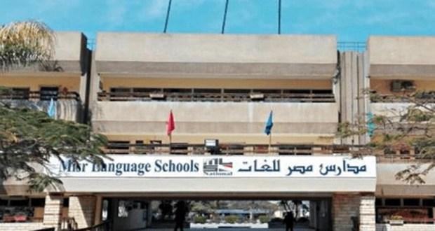 مدارس مصر للغات بالرماية