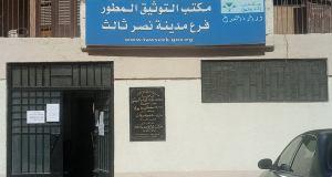 مكتب الشهر العقاري مدينة نصر ثالث المطور