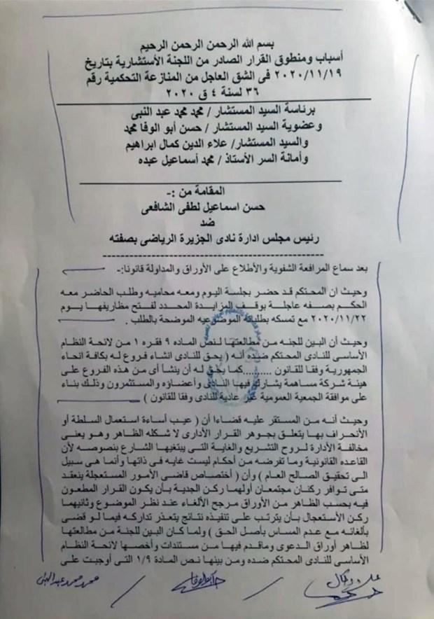حكم مركز التسوية والتحكيم بإلغاء شراكة النادي مع المطور العقاري