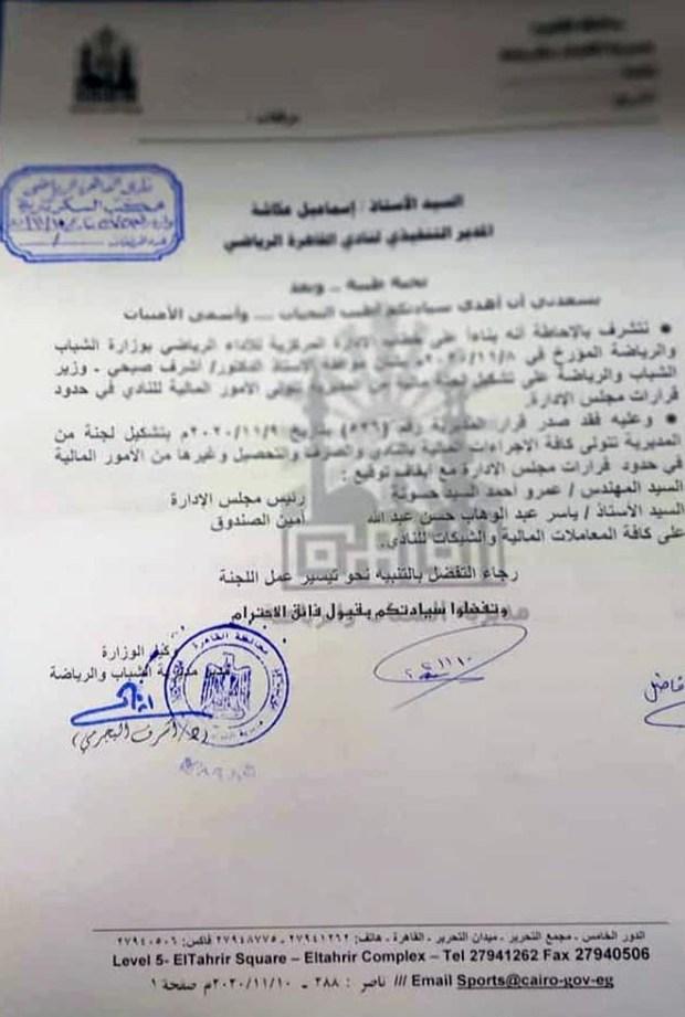 لجنة مالية لإدارة نادي القاهرة