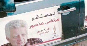 مرتضي منصور في انتخابات مجلس النواب رمز تمثال رمسيس