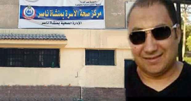 محمد فتحي ممرض بمركز صحة منشأة ناصر