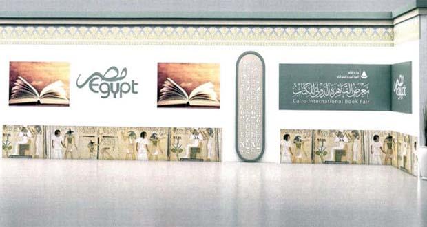 معرض القاهرة الدولي للكتاب 2021