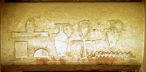 The names of Niankhkhnum & Khnumhotep above the entrance