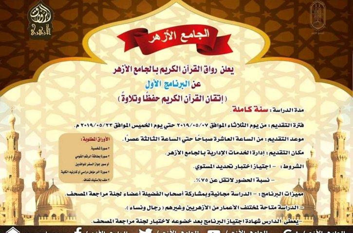 "Daurah Tahfidzul Quran"" Di Jami' Al-Azhar Asy-syarif"