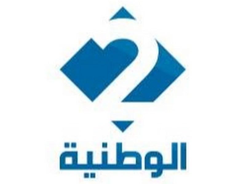 مشاهدة قناة الوطنية 2 التونسية WATANIA 2 TV LIVE بث مباشر