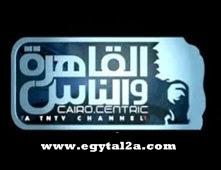 شعار قناة القاهرة والناس