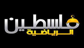 شعار قناة فلسطين الرياضية