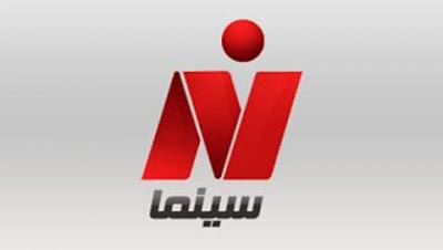شعار قناة نايل سينما