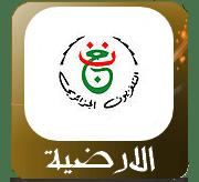 قناة الجزائرية الارضية