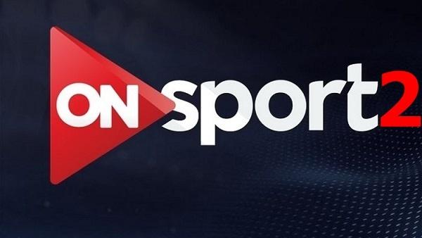 مشاهدة قناة اون سبورت 2 ON SPORT بث مباشر