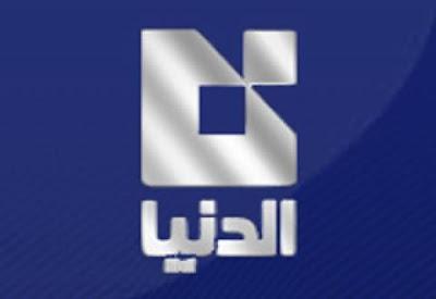 مشاهدة قناة الدنيا السورية بث مباشر