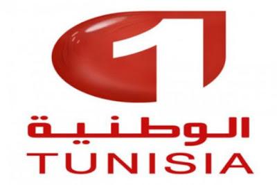 مشاهدة قناة الوطنية التونسية الأولى مباشر