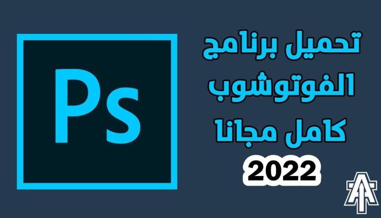 Adobe Photoshop تحميل برنامج فوتوشوب 2022