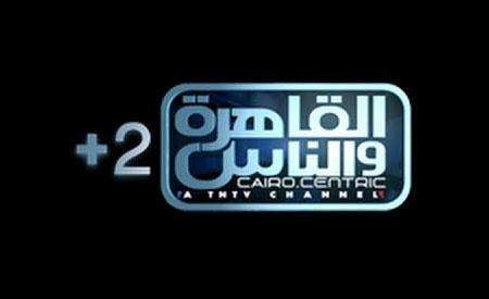 قناة القاهرة والناس 2 بث مباشر