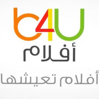 مشاهدة قناة بى فور يو B4U بث مباشر