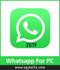 تحميل برنامج واتس اب ويب 2019 للكمبيوتر Whatsapp for PC