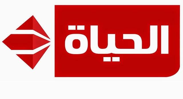 مشاهدة قناة الحياة بث مباشر