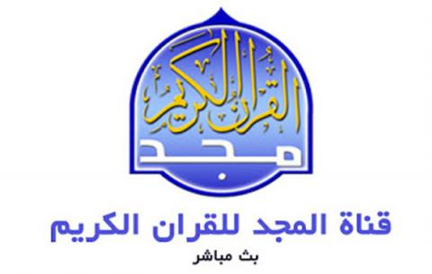 قناة المجد للقران الكريم
