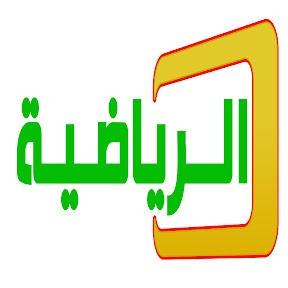 قناة الموريتانية الرياضية