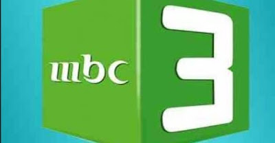 مشاهدة قناة ام بى سى mbc 3 بث مباشر