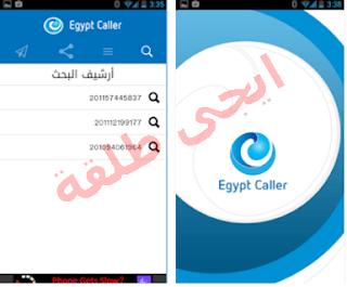 EgyptCallerID2