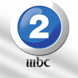 مشاهدة 2 mbc بث مباشر