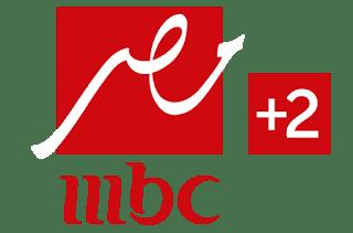 مشاهدة قناة ام بى سى مصر 2 MBC MASR بث مباشر