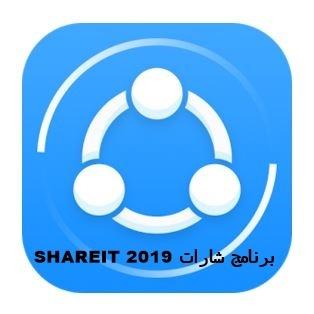 shareit2019D8B4D8A7D8B1D8A7D8AA