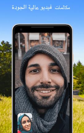 تحميل برنامج جوجل ديو 2019