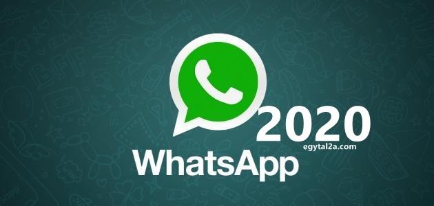 شعار برنامج واتس اب 2020