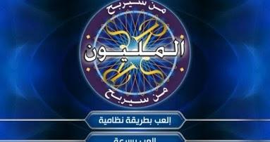 شعار لعبة من سيربح المليون 2020