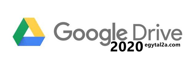 تحميل جوجل درايف عربي للكمبيوتر والموبايل 2020 Google Drive