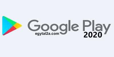 شعار برنامج 2020 google-play