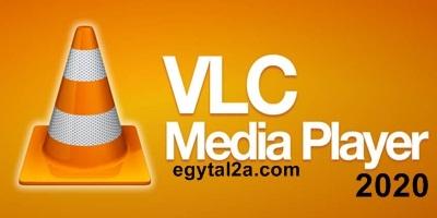 تحميل برنامج  في ال سي ميديا بلاير 2020 vlc Media Player للاندرويد وللكمبيوتر