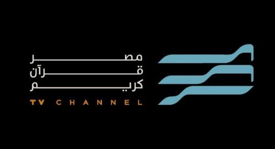 قناةمصر قران بث مباشر