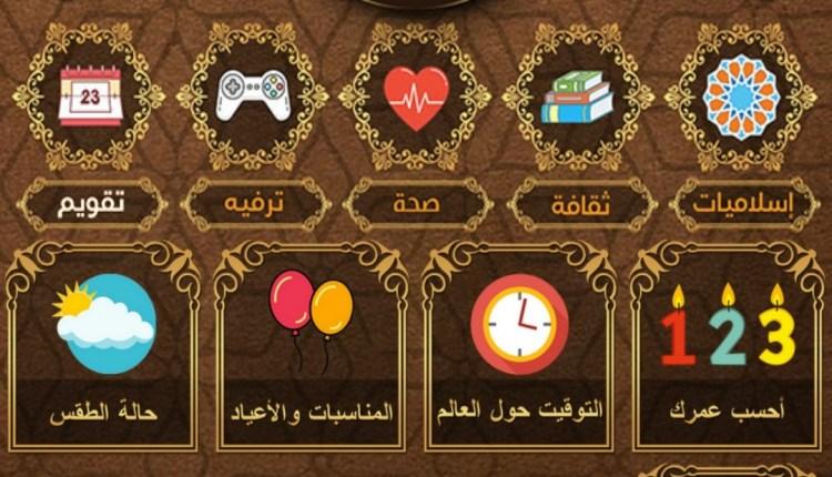 Screenshot_2020-03-29-18-46-50-508_jalalapp.awqati