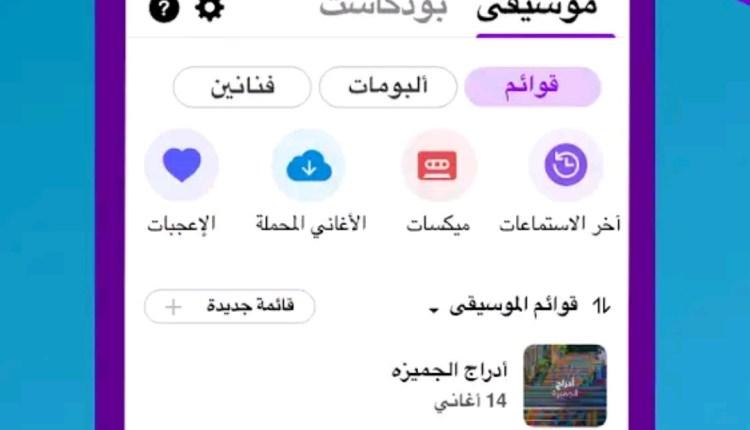 Screenshot_٢٠٢٠-٠٦-٠٣-١١-٤٤-١٣-٠٥٤_com.android.vending