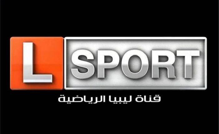 libya_sport-مشاهدة قناة ليبيا الرياضية بث مباشر