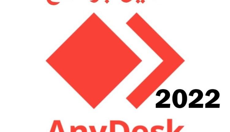 download-AnyDesk تحميل برنامج انى ديسك 2022