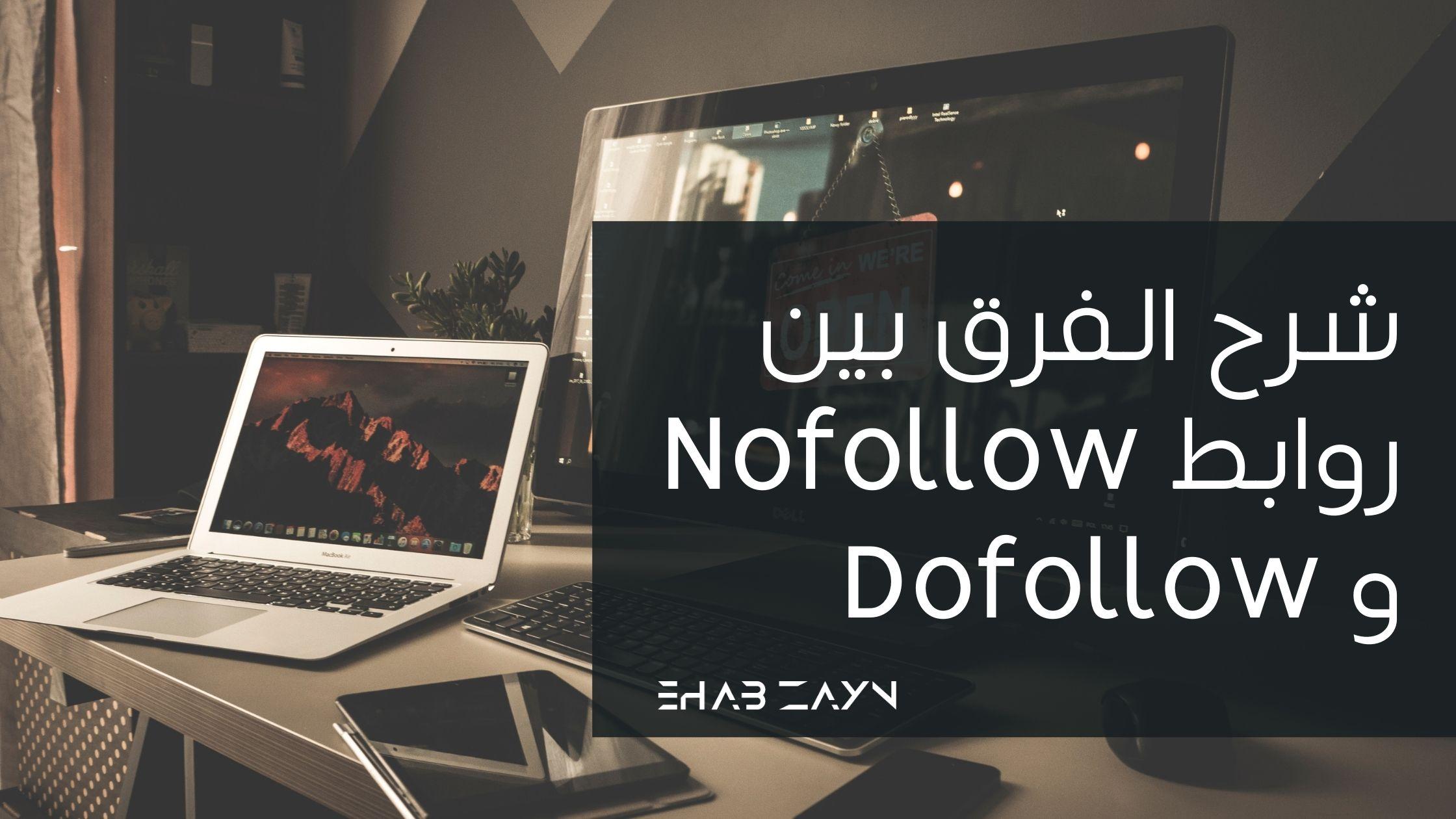 الفرق بين روابط Nofollow و Dofollow