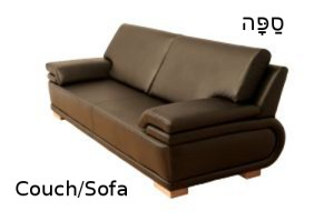 How to Say Couch in Hebrew