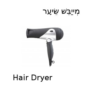 how to say hair dryer in Hebrew?