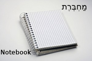 How to Say Notepad in Hebrew