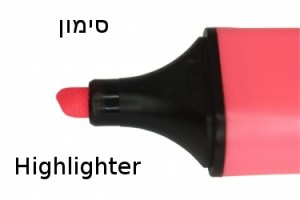 How to Say Highlighter in Hebrew