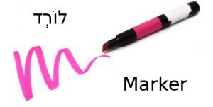 How to Say Marker in Hebrew