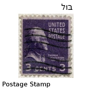 How to say postage stamp in hebrew