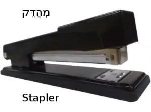 How to Say Stapler in Hebrew